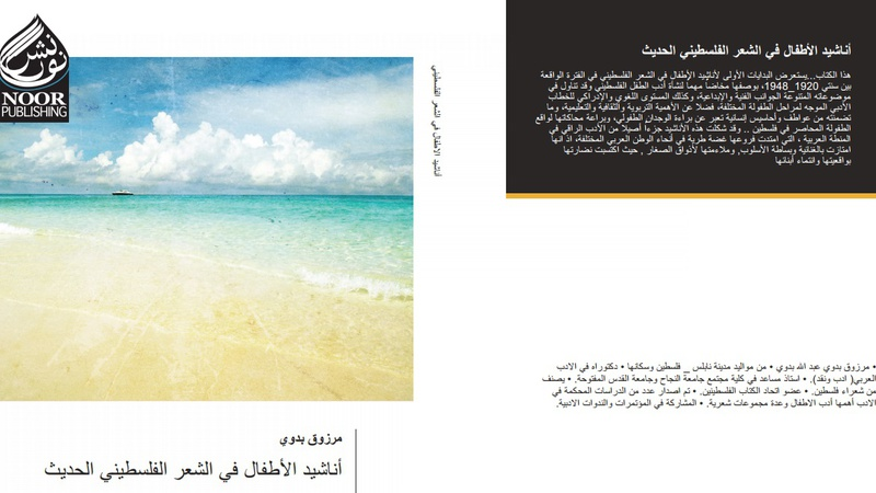 An Najah Professor Publishes A Book By Noor Publishing House In Europe An Najah National University